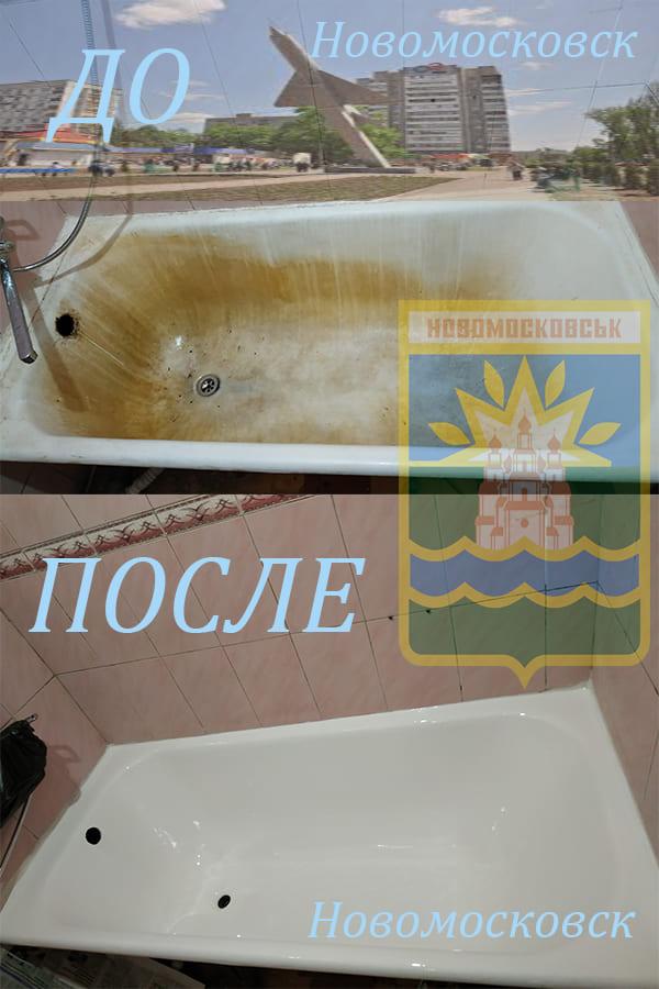 реставрация ванн новомосковск