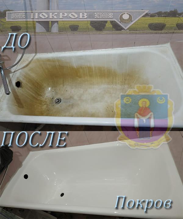 restavratsiya-vann-pokrov