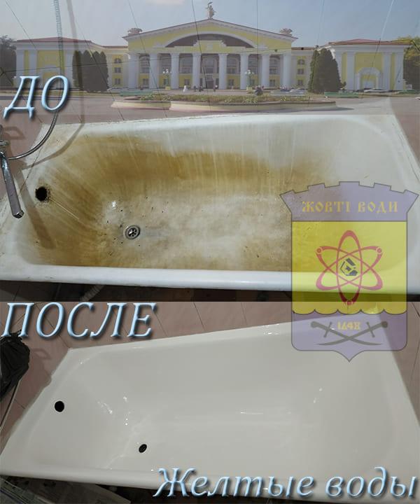 restavratsiya-vann-zheltye-vody