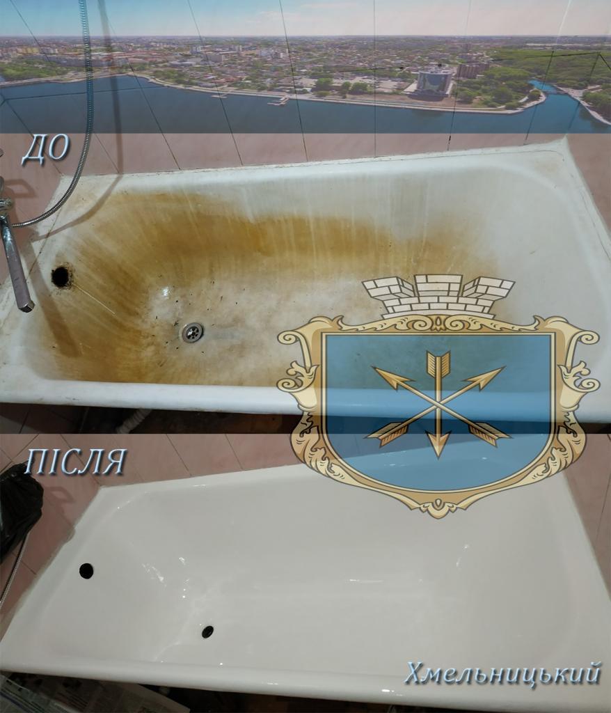 реставрація ванн хмельницький