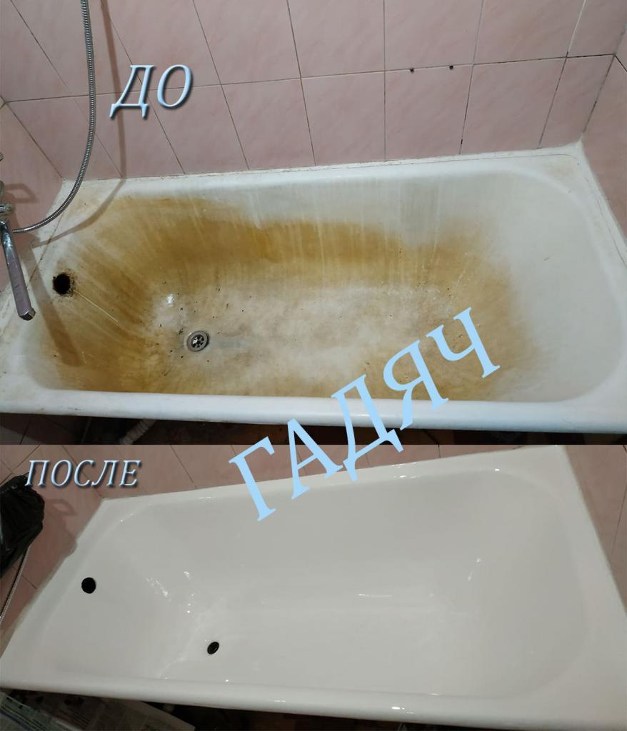 реставрация ванн гадяч