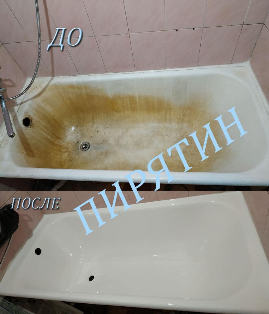 реставрация ванн пирятин