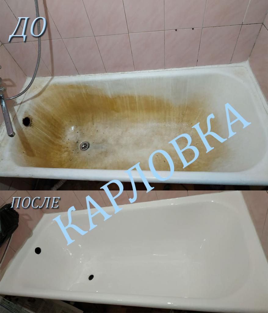реставрация ванн карловка