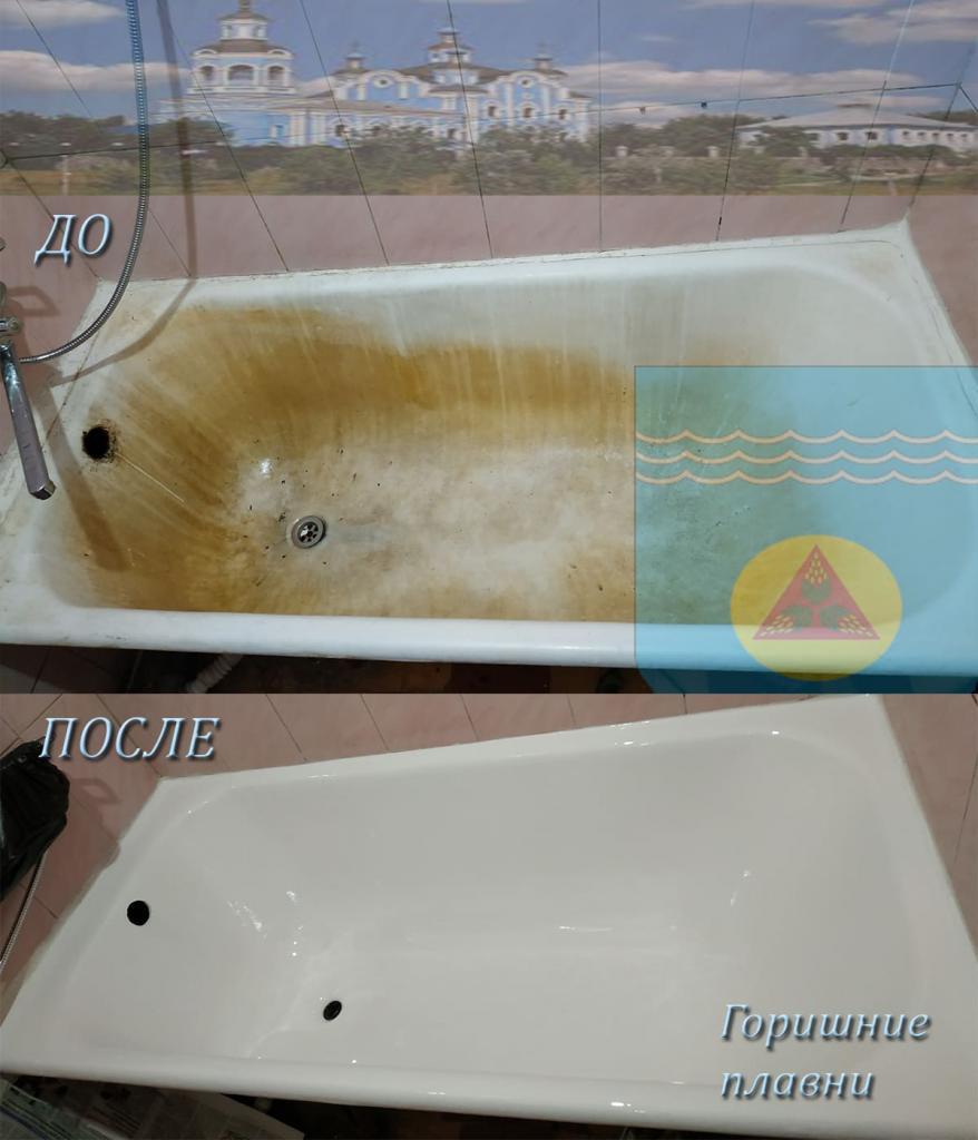 реставрация ванн горишние плавни