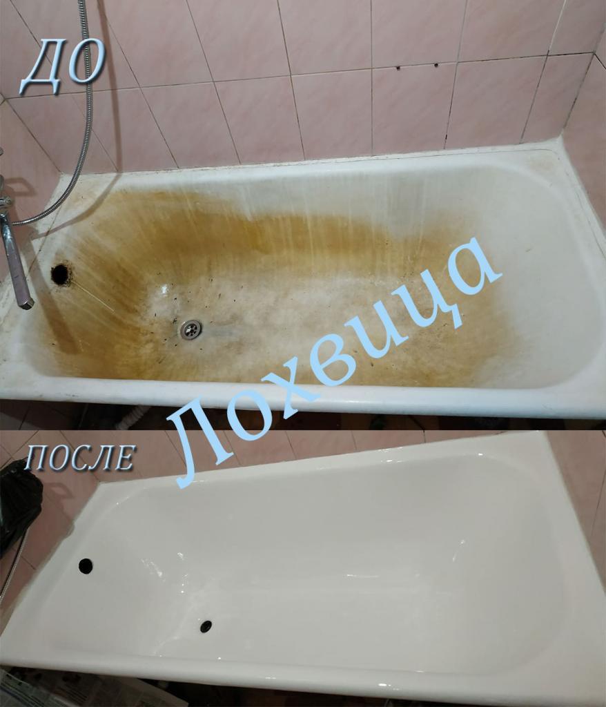 реставрация ванн лохвица
